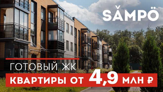 ЖК Sampo Готовый жилой комплекс на Новой Риге